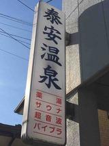 泰安温泉(山梨県都留市上谷)