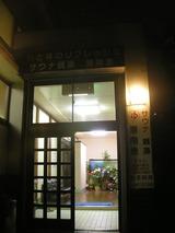 港南泉(横浜市港南区港南)