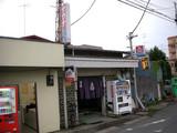泉湯(横浜市緑区長津田)