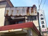 六郷温泉(東京都大田区仲六郷)
