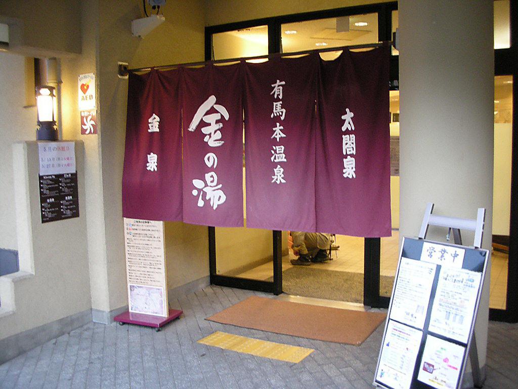 有馬温泉金の湯・銀の湯(神戸市...