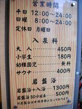 武蔵小山温泉清水湯(東京都品川区小山)