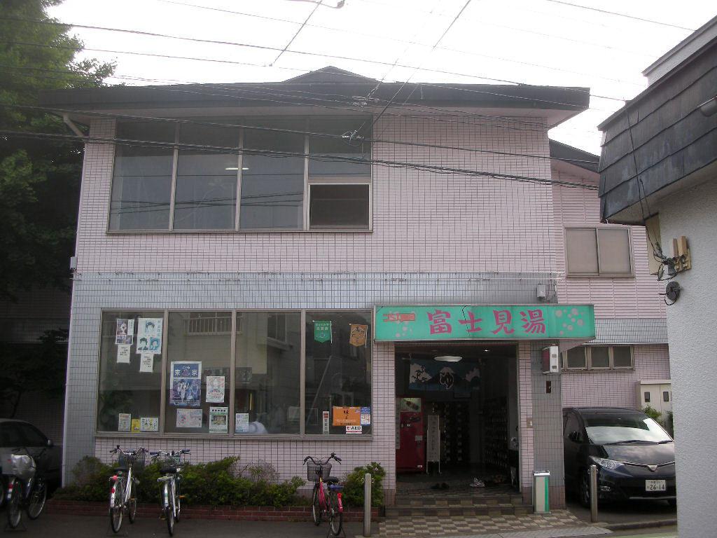 富士見湯健康セントー(東京都東大和市南街) : 旅は哲学 ...
