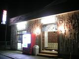 よしの湯(川崎市多摩区西生田)