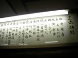 六龍鉱泉(東京都台東区池之端)
