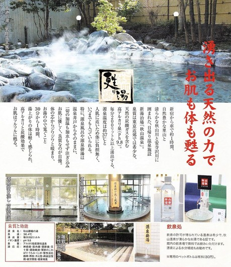 秋山温泉(山梨県上野原市秋山)