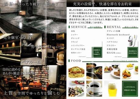 カプセルネット グランカスタマ 伊勢佐木町店