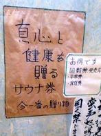 カプセルインサウナ東京(さいたま市大宮区仲町)