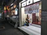 薬師湯(東京都墨田区向島)
