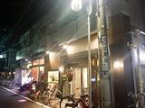 妙法湯(東京都豊島区西池袋)