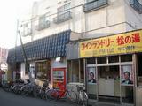 大和市/松の湯4