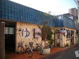 住吉浴場(川崎市中原区木月)