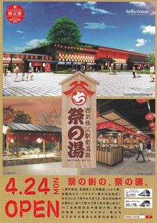 西武秩父駅前温泉 祭の湯(埼玉県秩父市野坂町)