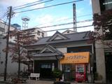 福の湯(東京都八王子市本町)