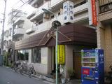 竹の湯(東京都港区南麻布)