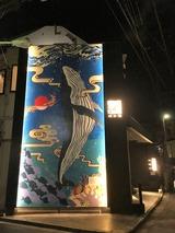 改良湯(東京都渋谷区東)