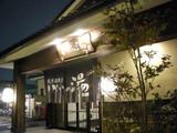 いこいの湯多摩境店(町田市小山ヶ丘)