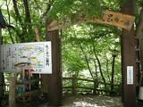 松川渓谷温泉滝の湯入口