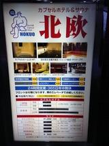 カプセルホテル&サウナ北欧(東京都台東区上野)