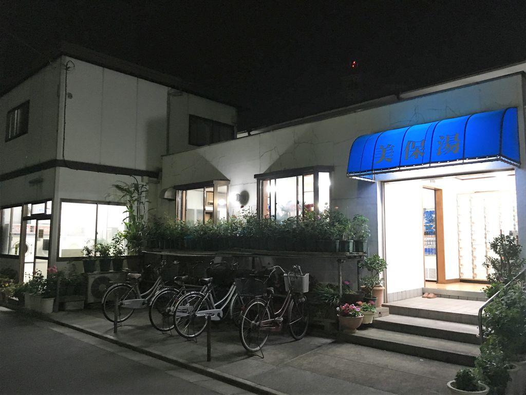美保湯(東京都立川市羽衣町) : 旅は哲学ソクラテス