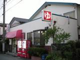 ひばりの湯(海老名市東柏ヶ谷)