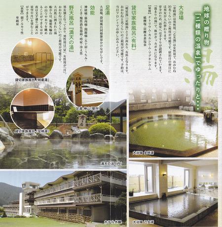 箱根高原ホテル(箱根町元箱根)