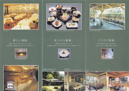 箱根湯本ホテルパンフレット