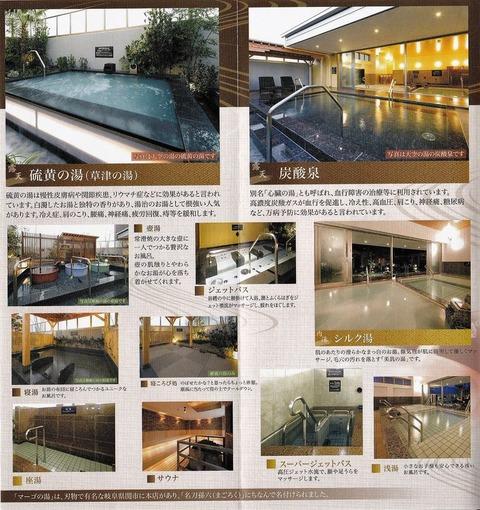 常滑温泉 マーゴの湯(愛知県常滑市りんくう町)