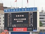 東海大相模×日大藤沢