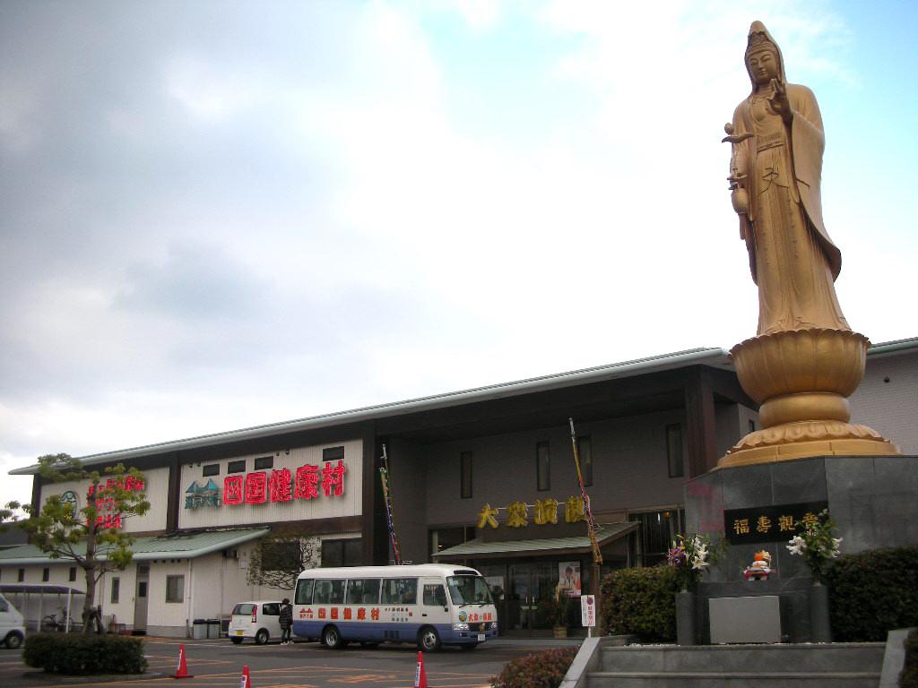 四国健康村(香川県宇多津町) : 旅は哲学ソクラテス