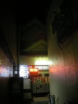 千代田湯(横浜市神奈川区六角橋)