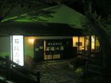 石段の湯(群馬県渋川市伊香保町)
