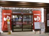 港北天然温泉スパガーディッシュ(横浜市都筑区中川中央)