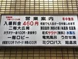 蒲田温泉(東京都大田区蒲田本町)