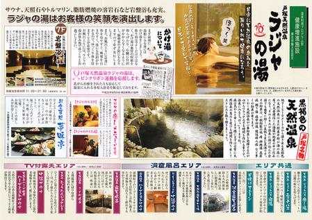 戸塚温泉ラジャの湯パンフレット