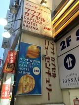 カプセル&サウナ ニューセンチュリー(東京都台東区上野)