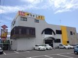 サウナしきじ(静岡市駿河区敷地)