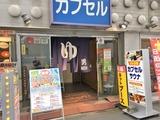 スパリゾートプレジデント(東京都台東区上野)