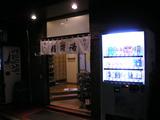 稲荷湯(東京都千代田区内神田)