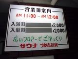 サウナつかさ新城(川崎市中原区新城)