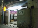 奥の湯(東京都渋谷区代々木)