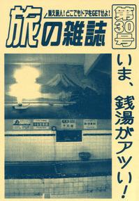 旅の雑誌30号