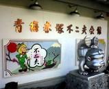 赤塚不ニ夫会館