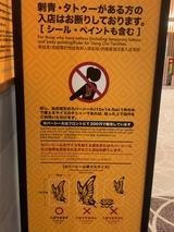 スパジアムジャポン(東京都東久留米市上の原)