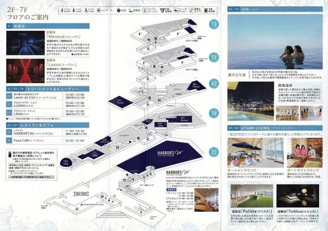 オーシャンスパFuua(静岡県熱海市和田浜南町)