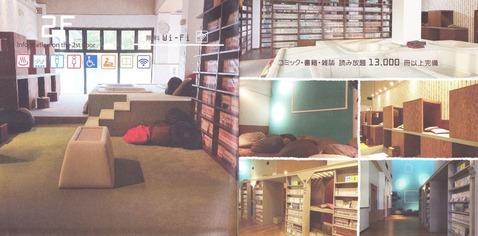Book&Spa uguisu(大阪府富田林市昭和町)