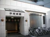 中村浴場(横浜市南区中村町)