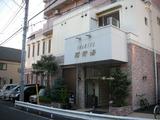 稲荷湯(東京都八王子市子安町)