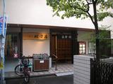 蛇骨湯(東京都台東区浅草)