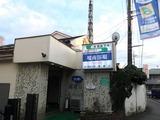 境南浴場(東京都武蔵野市境南町)